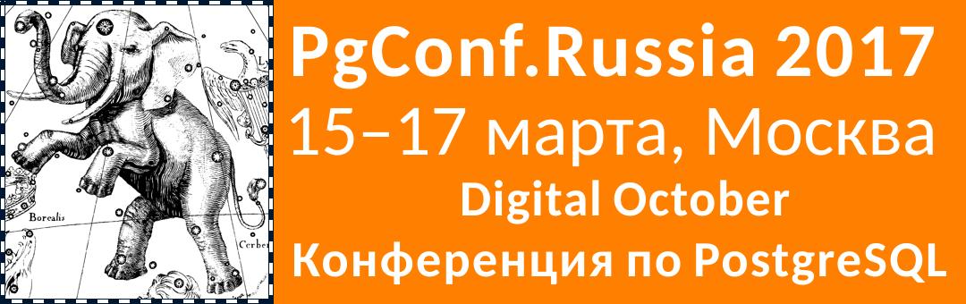 Международная конференция PgConf.Russia 2017 - 15–17 марта, Москва, Digital October