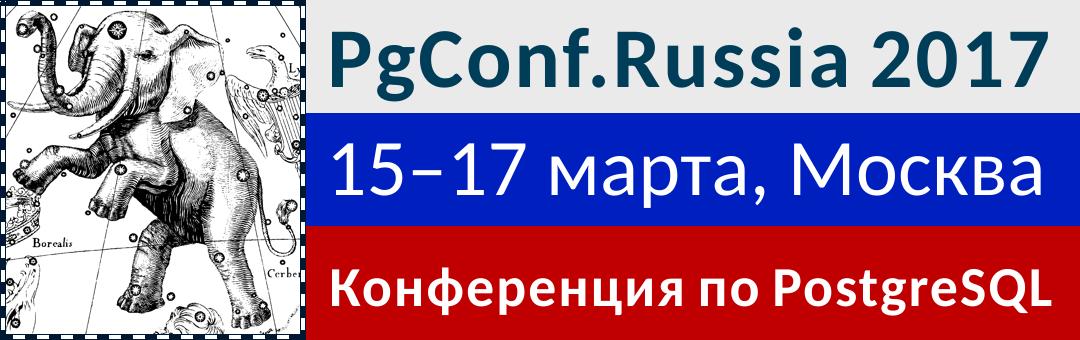 Международная конференция PgConf.Russia 2017 | 15–17 марта, Москва, Digital October